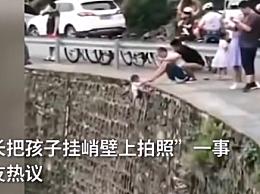 官方回应小孩被挂峭壁上拍照:相关部门已加强巡逻