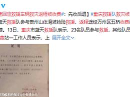 重庆高速回应救援车辆救灾返程被收费