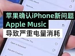 苹果承认耗电严重