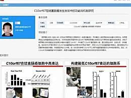 研究癌症获奖小学生实验记录:我上网搜了一下什么叫基因