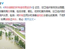 世卫组织:洪水接触的所有食物需丢弃