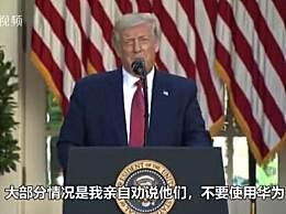 特朗普承认劝说多国停用华为