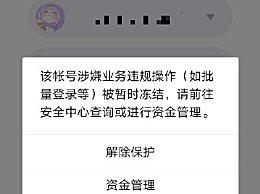 腾讯冻结大量QQ用户怎么回事 腾讯qq号被冻结怎么解封