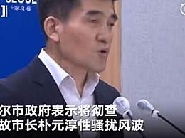首尔宣布彻查已故市长性骚扰案