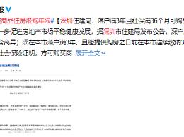 深圳调整商品住房限购年限 落户满3年且社保满36个月可购房
