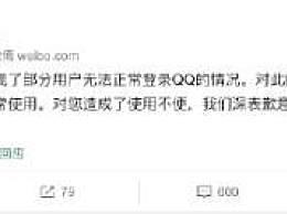 腾讯回应QQ冻结