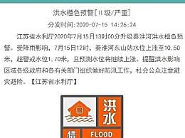 秦淮河洪水橙色预警