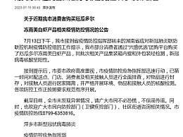 江西南美冻虾外包装检出新冠阳性 江西萍乡南美冻虾检出新冠病毒