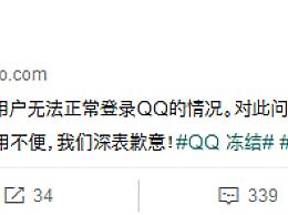 QQ无故冻结账号