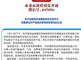 江西萍乡南美冻虾包装新冠病毒阳性