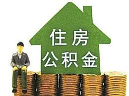 内蒙古公积金政策调整