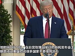 特朗普承认亲自劝盟国禁用华为