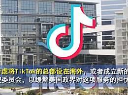 字节跳动或分拆TikTok为美国公司
