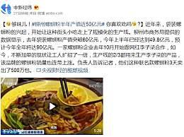 柳州螺蛳粉半年产值近50亿元