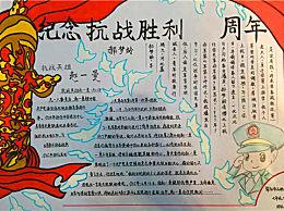 抗战胜利75周年手抄报图片大全 抗滑桩那胜利诗歌欣赏