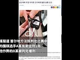 韩国棋手AI作弊被判监禁