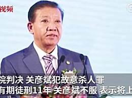 葵花药业原董事长被判11年
