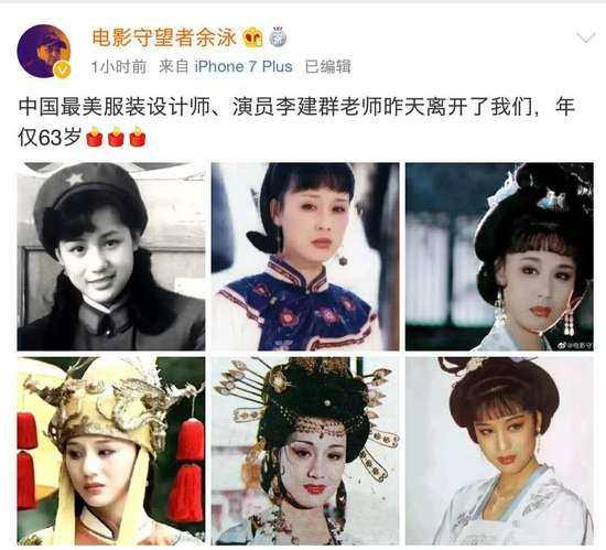 李建群去世享年63岁 曾饰演《康熙王朝》容妃并担任服装总设计师