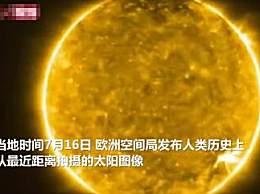 人类史上最近距离拍摄的太阳