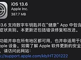 苹果iOS13.6正式版推送