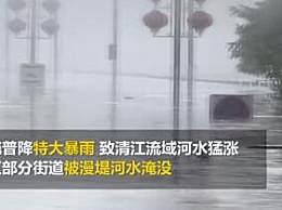 湖北恩施暴雨致内涝