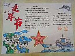 建军节93周年手抄报绘画图片大全