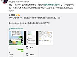 LNG老板回应王思聪:老了,有点跟不上微博这种节奏了