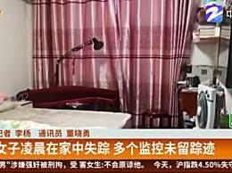 杭州女子睡觉时离奇失踪怎么回事