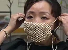 日本设计师用310颗珍珠做口罩
