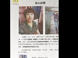 杭州失踪女子
