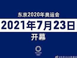 东京奥运会比赛日程确定