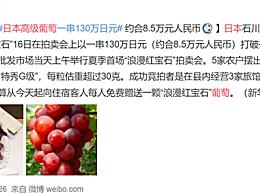 日本一串葡萄8.5万元创纪录