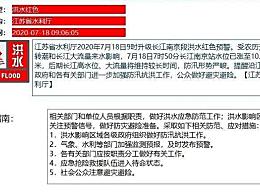 长江南京段洪水升级为红色预警