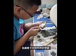 12岁男孩收藏5000枚古钱币