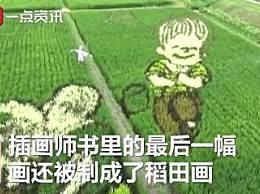 京都纵火案遇害画师作品被制成稻田画