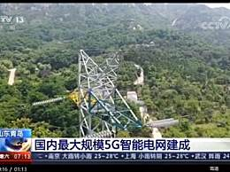 我国最大规模5G智能电网建成 在山东青岛建设完成