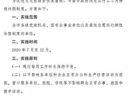 湖北宜昌实行2.5天弹性休假制度 7月至12月试行