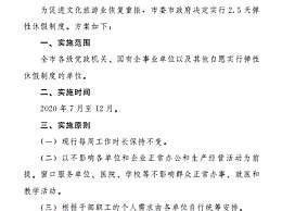 湖北宜昌实行2.5天弹性休假制度 促进文化旅游业恢复重振