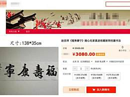 曝赵忠祥作品从90万跌价至688元 生前画作贱卖无人要