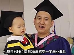 硕士爸爸带1岁宝宝参加毕业典礼