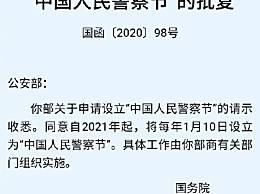 1月10日设立为中国人民警察节