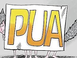 职场PUA是什么意思