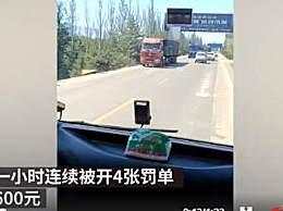 货车司机1小时同路段被开4张罚单