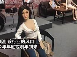 深圳成人娃娃厂疫情期订单翻番 80%出口到欧美和日本