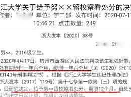 浙大调查不开除强奸犯学生