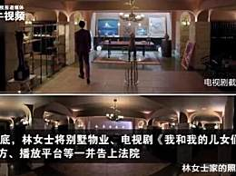 别墅被侵占拍剧房主索赔300万