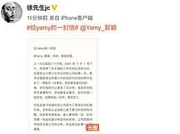 徐明朝回应Yamy录音事件
