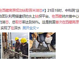 首次在西 藏高原成功钻取百米湖芯