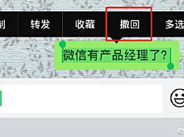 微信取消两分钟内删除功能