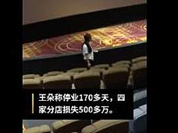 影院负责人抵房贷款付工资